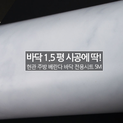 [1.5평 바닥 시공] HBS-77706(D) 대리석 마블 화이트(반유광) 5M_현관 베란다 바닥 시트