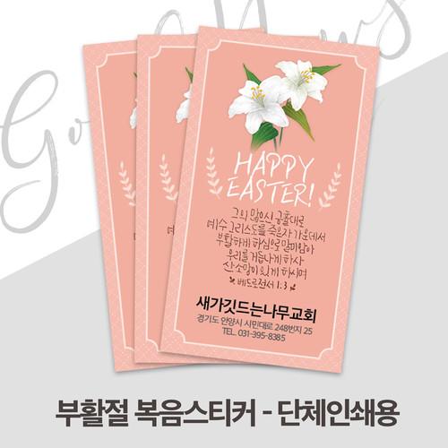 부활절 단체인쇄용 전도스티커 릴리 02-인디핑크