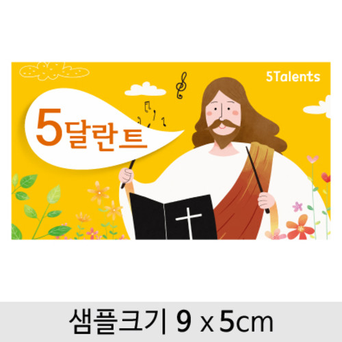 교회달란트쿠폰-021 ( 9 x 5 )