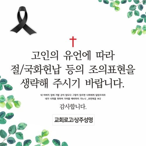 로즈플래그 장례식 현수막