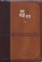 [교회단체명 인쇄] 큰글 쉬운성경 새찬송가 특중 합본(색인/지퍼/이태리신소재/투톤브라운)