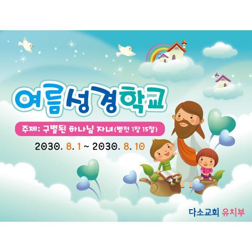 여름성경학교현수막-179 ( 200 x 150 )