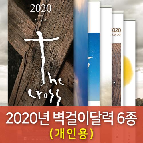 (개인용) 2020년 벽걸이달력 6종 - 교회달력(낱개판매)