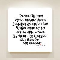 순수캘리 성경말씀액자 - SA0151 이사야 40장 4절~ 5절
