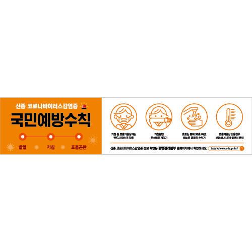 안전예방현수막(신종코로나바이러스)-012  ( 400 x 90 )