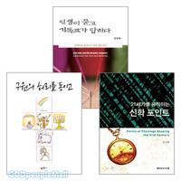 김성원 교수 저서 세트(전3권)