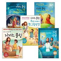 생명의말씀사 사라 영 그림성경/동화 세트(전5권)