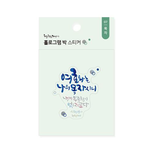 청현재이 홀로그램 박 스티커 07.목자