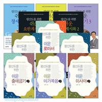 평신도를 위한 성경 강해 시리즈 (전6권)