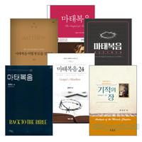 마태복음 연구와 설교 관련 2018년 출간(개정)도서 세트(전6권)
