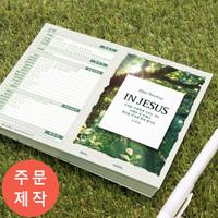 [주문제작]성경읽기표- In Jesus (500매)