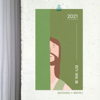 [일반주문용] 2021 수케시오 벽걸이 달력-하고 싶은 말(with.멜로디하나)