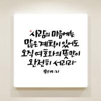 순수캘리 성경말씀액자 - SA0138 잠언 19장 21절