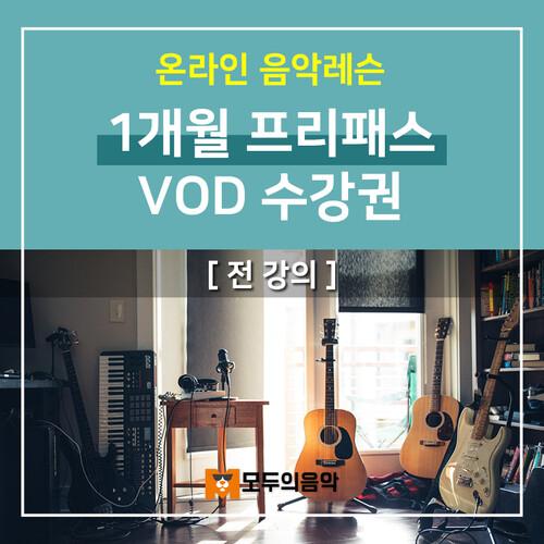 온라인음악레슨_1개월 프리패스 VOD 수강권