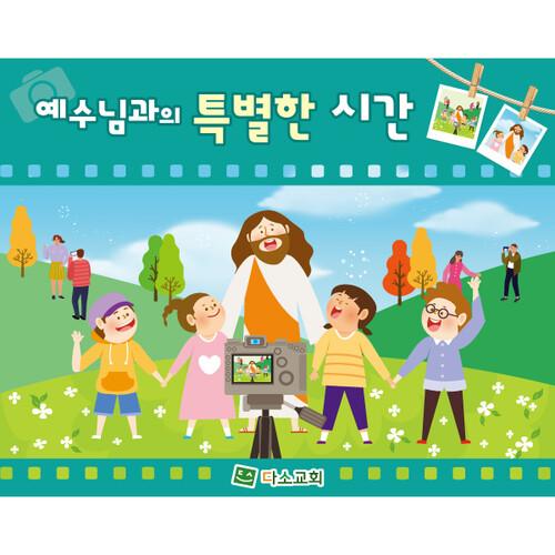 교회유치부현수막-169 ( 150 x 120 )