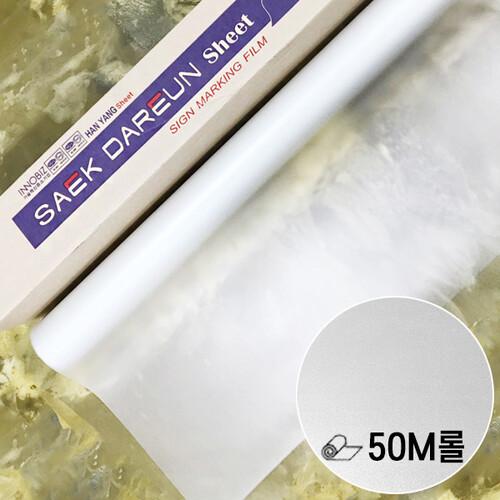 [50M] W-001 엠보 안개 에칭시트 창문용필름