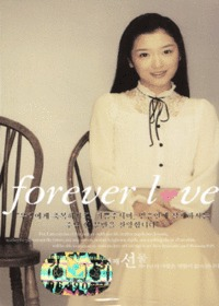 Forever Love 네번째 선물 (Tape)