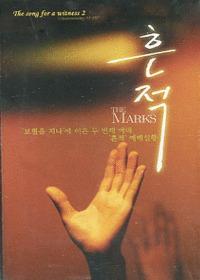김도훈 워십 2집 - 흔적(Tape)