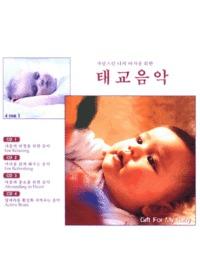 사랑스런 나의 아가를 위한 태교음악 (4CD)