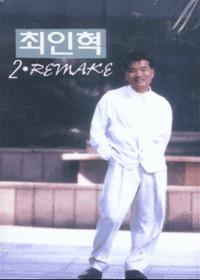 최인혁 2 - Remake (Tape)