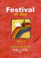 믿음의 사람들 People of Faith - 기쁜날의 축제 (CD)
