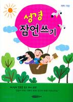 [개역개정] 성경 잠언쓰기(어린이용)