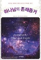 하나님의 존재증거 - 하나님 존재에 대한 20가지 확실한 증거