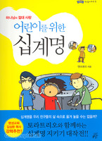 어린이를 위한 십계명 : 하나님의 절대사랑 - 앤프랜즈 워십 시리즈 1