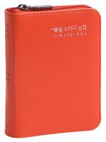 슬림스터디성경 해설새찬송가 특초미니 합본 (색인/친환경PU소재/지퍼/오렌지)