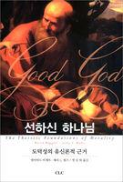 선하신 하나님 : 도덕성의 유신론적 근거