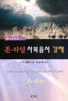 존 라일 사복음서 강해 5 - 요한복음 1