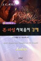 존 라일 사복음서 강해 6 - 요한복음 2