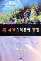 존 라일 사복음서 강해 7 - 요한복음 3