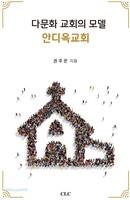 다문화 교회의 모델: 안디옥교회