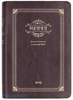 스탠다드 쉬운말성경 중 단본 (색인/무지퍼/가죽/초코)
