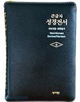성서원 천연양가죽 큰글자 성경전서 고급판 소 합본(색인/지퍼/천연가죽/검정/NKR63ESM)