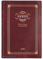 스탠다드 쉬운말성경 중 단본 (색인/무지퍼/PU/자주)