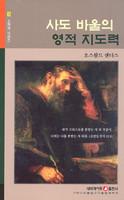 사도 바울의 영적 지도력 - 네비게이토 소책자시리즈 62