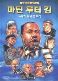 마틴 루터 킹 : 위대한 꿈을 꾼 목사 - 믿음의 영웅 시리즈 9