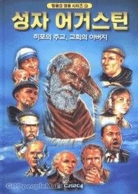 성자 어거스틴 : 히포의 주교 교회의 아버지 - 믿음의 영웅 시리즈 10