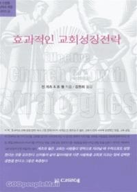 효과적인 교회성장전략 - 척 스윈돌 사역자 계발 시리즈 4