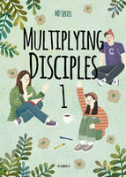 MULTIPLYING DISCIPLES 1