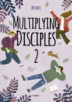 MULTIPLYING DISCIPLES 2