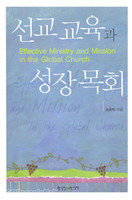 선교교육과 성장목회