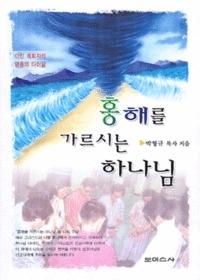 홍해를 가르시는 하나님