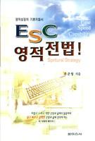 ESC영적전법
