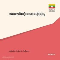 최고의 행복(전도지) - 미얀마어 10개 세트