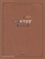 새번역 밑글씨 쓰기성경 - 구약3(잠언~말라기서)