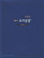 새번역 밑글씨 쓰기성경 - 신약전서(마태복음~요한계시록)