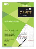 밑글씨 매일 쓰기성경 - 사도행전